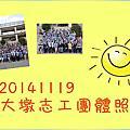 20141119 大墩志工團體照