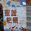 20141224聖誕報佳音活動