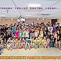 2015夏令營大合照