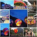 石門水庫熱氣球