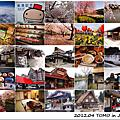 201204日本北陸五日day1