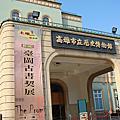 西藏展&高雄歷史博物館