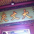 20110122台南懷舊美食之旅