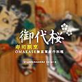 台北_御代櫻割烹壽司