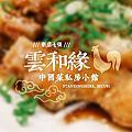 新店_雲和緣中國私房小館