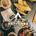 台北_ cookout
