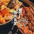 台北_ 漂丿燒肉食堂