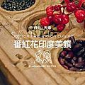 台北天母_ 番紅花