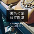 楊梅_黑色公寓