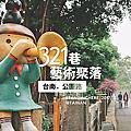 台南-321巷藝術聚落