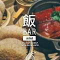 台北_飯BAR mini