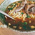 新竹_老皮牛肉麵