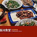 台北_ 開飯川食堂