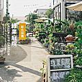 彰化_ 綠果庭院