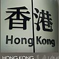 ●香港香港-1