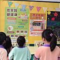 1071117董氏基金會營養海報觀看及看學習單