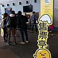 蛋黃哥懶得展*2016-02-27*