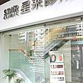 星采診所-古亭店