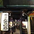 2011雙十國慶京都之旅