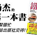 Q1823 牛奶杰的「鐵道趴趴走遍北海道」開賣囉!!