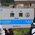 Q1995 日本鐵道旅人杰語 1shot x FUN四國 #08 漩渦撫養鳴門