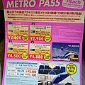 Q2038 Peach樂桃航空的大阪進城優惠車票Z