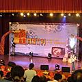 200905_勞動節晚會&頒獎典禮