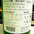 2009.11.05.玉乃光‧備前雄町‧純米大吟釀