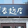 20101128 吳寶春麵包店 (吳寶春麥方店)