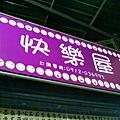[新竹] 大三元 快樂屋