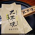 2013.8.27 大手燒(司牡丹造酒)