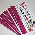 2013.10.11 浣花草堂(陶淵明店)