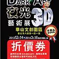 2013.12.20Dark Art