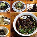 2014.1.3八張隨意小吃牛肉麵