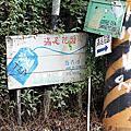 2014.5.16 滿足花園