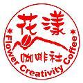 文章-商標設計-蘭陽技術學院花漾咖啡社
