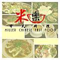 米樂中式料理官方網(www.mcff9356888.pixnet.net)
