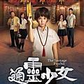 文章-[線上影視]電視劇「通靈少女 The Teenage Psychic」CH3