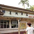 2010-9-5 菁桐-平溪一日遊