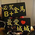 20110604-5永遠愛不完的台北二日遊(還要再新增)