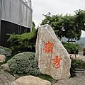20110702嶺秀山莊好美....