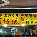 20121006採咖啡+豐原廟東小吃