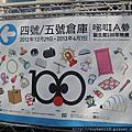 20130228哆啦a夢展