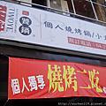 20130811二爺饕鍋-口碑券