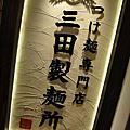 20140306三田製麵-阪急店
