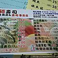 20150807阿裕壽司瑪露連仙草冰