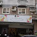 20160610超好吃的2 in one 冰淇淋專賣店