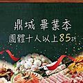 20160610鼎城麻辣火鍋