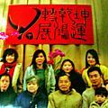 年夜飯 (2009-01-25 22:57:49)