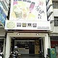 雙囍茶會-府前店
